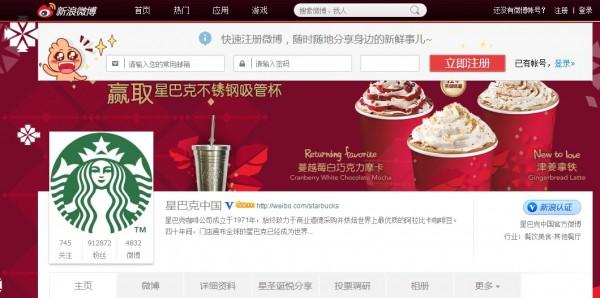 Sina Weibo Account Starbucks